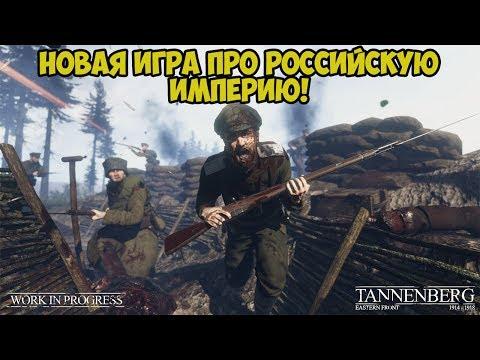 НОВАЯ ИГРА ПРО ПЕРВУЮ МИРОВУЮ С РОССИЙСКОЙ ИМПЕРИЕЙ | TANNENBERG
