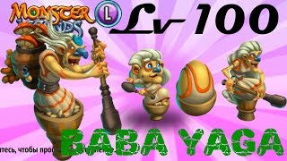 ТОП Контроль Земли Baba Yaga 1-100 Monster Legends Монстр на прокачку