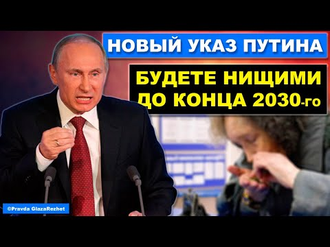 Новым указом Владимир Обеднитель закрепил нищету в России до 2030 года | Pravda GlazaRezhet