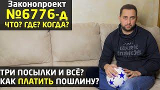 """Законопроект о """"трех посылках"""" в Украину (№6776-д от 14.11.17)"""