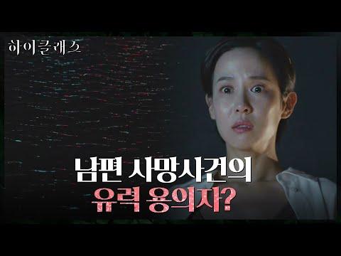 ※요트 실종 사망사건※ 조여정, 남편을 떠나보낸 끔찍한 그날의 기억! #하이클래스 EP.1 | tvN 210906 방송