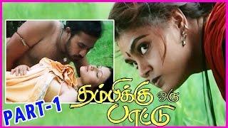 Thambikku Oru Pattu Tamil Movie Part-1 || R.S.Shivaji,Silksmitha