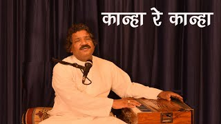 Kanha re kanha by Ajay kapil on Astha Bhajan Channel.mpg