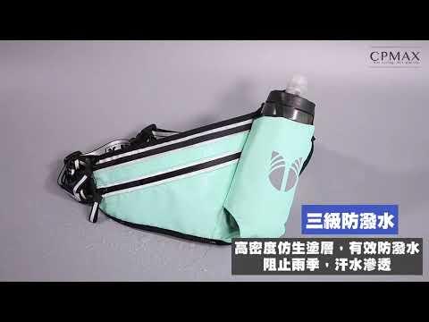 CPMAX 新款水壺腰包 戶外健身跑步馬拉松 手機收納包 貼身運動包 運動腰包 防水運動包 腰包 收納包【O123】