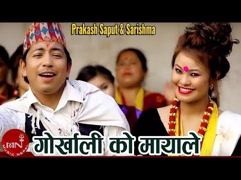 Super Hit Video Gorkhaliko Mayale by Sanjay Gurung & Shila Gurung HD