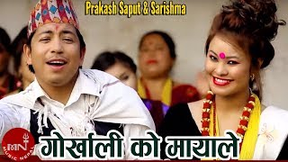 Super Hit Video Gorkhaliko Mayale by Sanjay Gurung & Shila Gurung HD