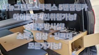 현대 더뉴그랜드스타렉스 5밴캠핑카!~