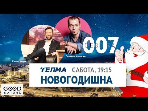 Еден на Еден - Новогодишна со Сашко Коцев и Славиша Кајевски