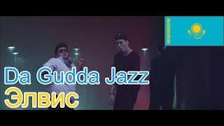 Иностранец слушает российскую музыку Da Gudda Jazz Элвис