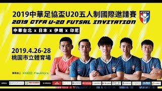 ::JPN日本 - IDN印尼:: 2019中華足協盃U20五人制國際邀請賽 CTFA U-20 Futsal Invitation