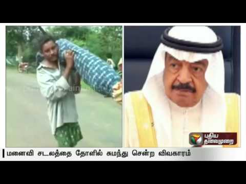 Bahrain PM offers financial aid to Odisha man who carried his wife's body