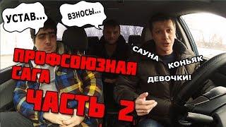видео Устав Таксиста