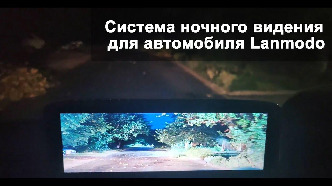 Система ночного видения для автомобиля - Lanmodo