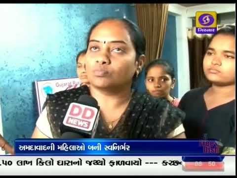 363. The women of Ahmedbad district becoming self-reliant Under Gram Vikas Yojna | Ahmedabad