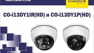 Краткий обзор купольных IP-камер CO-i13DY1IR(HD) и CO-i13DY1P(HD)(1,3 MP купольная HD IP-камера ComOnyX, День/Ночь, 1/4