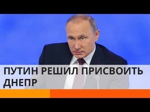 Путин заявляет права