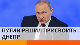 Путин заявляет права на украинский Днепр: что еще России на тарелочке подать?