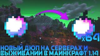 НОВЫЙ ДЮП НА СЕРВЕРАХ 1 14 В МАЙНКРАФТ