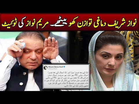 Nawaz Sharif Lost His Mental Balance | Maryam Nawaz Tweet