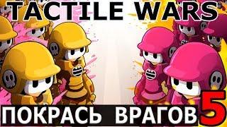 Тактильные Войны - TACTILE WARS 5