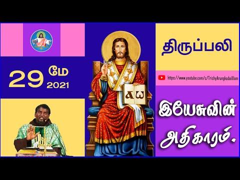 29-05-2021 | திருப்பலி | இயேசுவின் அதிகாரம் | Rev.Fr.Irudhayaraj | Trichy Arungkodai illam.