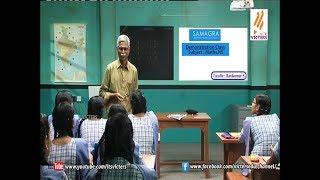 High school Mathematics samagra epi 02