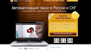 Бесплатный таксометр для службы такси(, 2011-06-16T17:05:37.000Z)