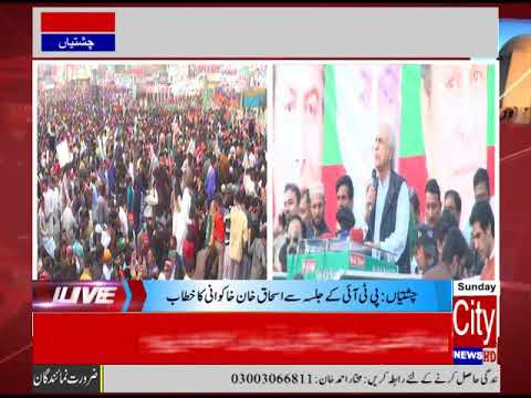 Ishaq Khan Khakwani's Speech at PTI Chishtian Jalsa - 3rd December 2017 | City News HD