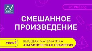 Аналитическая геометрия, 4 урок, Смешанное произведение