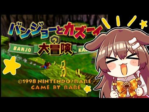 【初見】バンジョーとカズーイところねの大冒険!【N64】