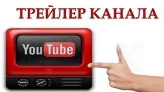 Как создать трейлер для канала на YouTube.