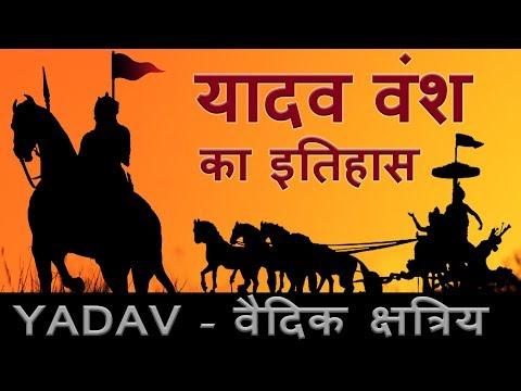 Yadav History - यादव का इतिहास और उत्पति   Ahir