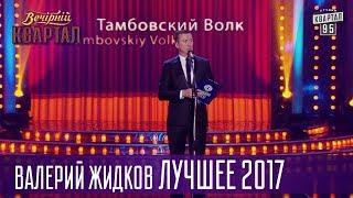 Прокуроры круглого стола - Валерий Жидков Лучшее 2017