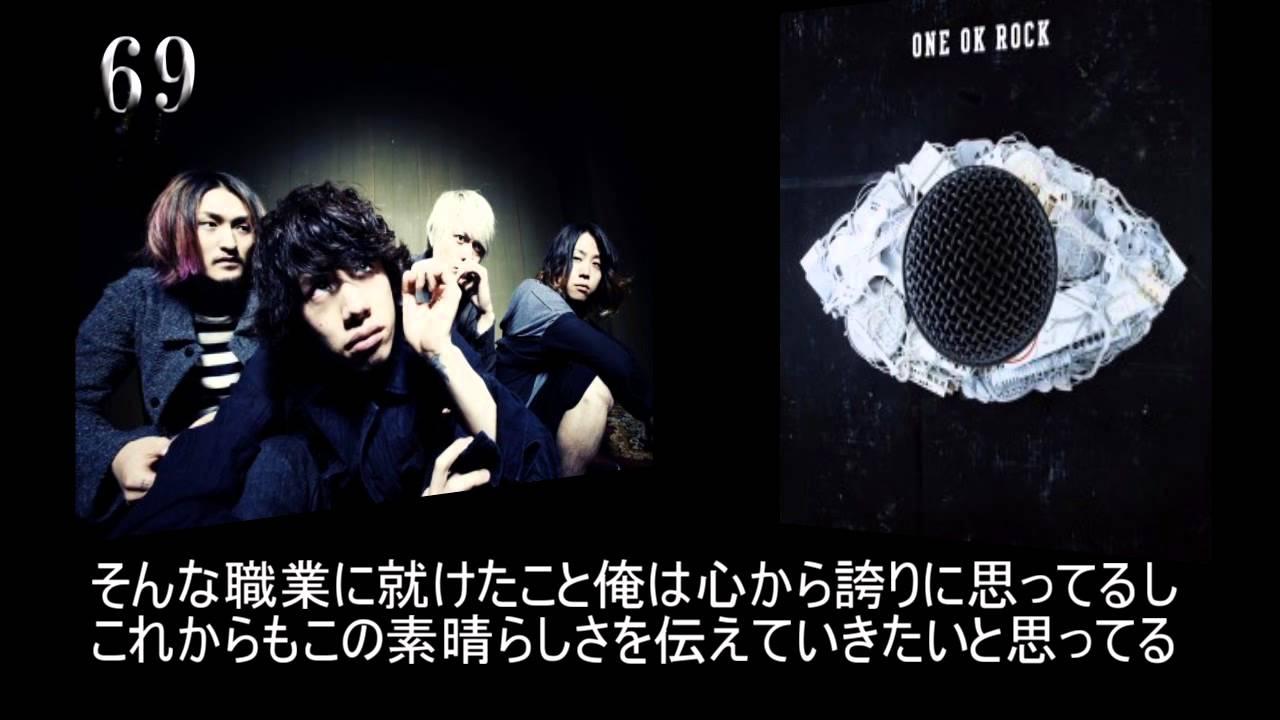 One Ok Rock 69 和訳 歌詞付き Youtube