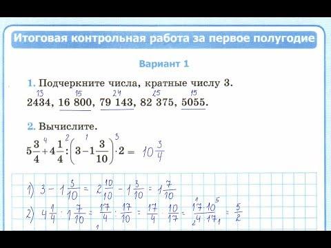 6 класс. Итоговая контрольная работа за первое полугодие. Рудницкая В.Н. К учебнику Н. Я. Виленкина.