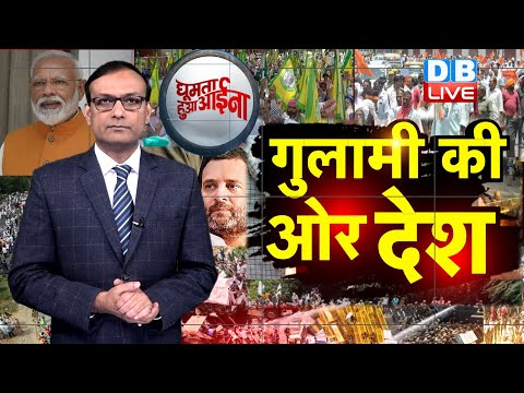 News of the week   गुलामी की ओर देश   Rahul Gandhi's Tractor Rally   TRP Scam news   #GHA   #DBLIVE