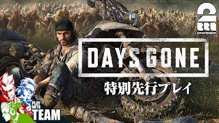 【TPS】弟者,兄者,おついちの「Days Gone(先行プレイ)」【2BRO.】