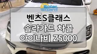 벤츠S클래스썬팅 대구 솔라가드 차콜 | 아이나비Z500…