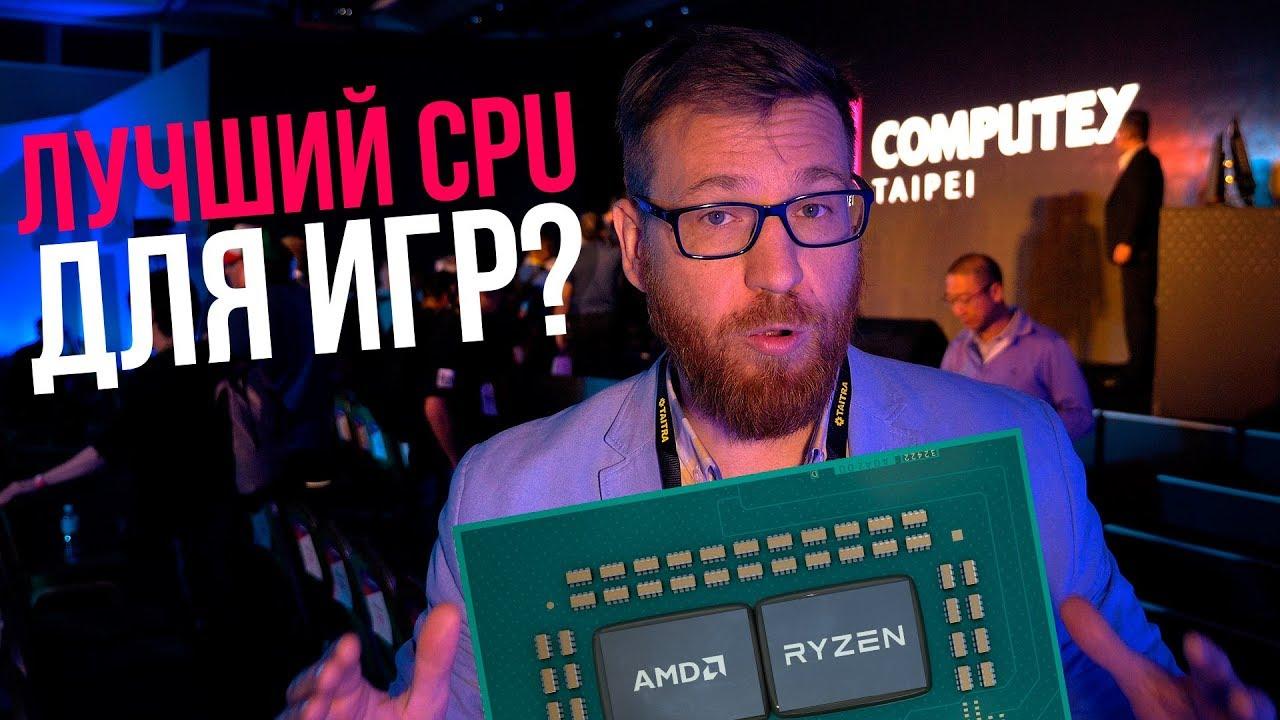 AMD Ryzen 3600, 3600X, 3700X. 3800X и 3900X - теперь официально