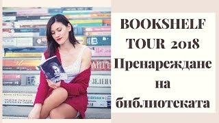 BOOKSHELF TOUR  2018 | Пренареждане на библиотеката
