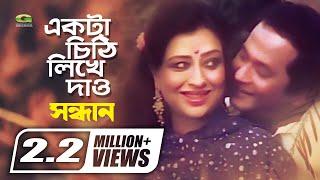Ekta Chithi Likhe Daw | একটা চিঠি লিখে দাও | ft Razzak | Shabnam | by Subir Nandi | Sabina Yasmin