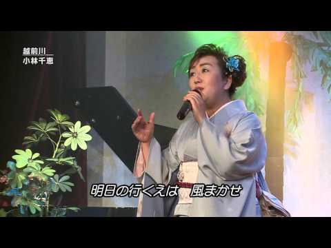 越前川/小林千恵