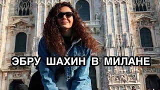ЭБРУ ШАХИН В МИЛАНЕ. Эбру Шахин. Ebru Şahin. Турецкие актёры. Турецкие актрисы. Турецкие сериалы.