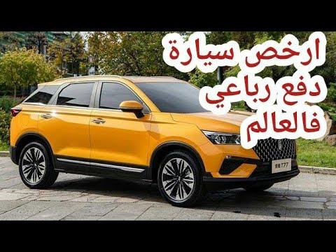 فاو T77 ارخص سيارة دفع رباعي هتخلي السيارات في مصر ارخص لو دخلت Youtube