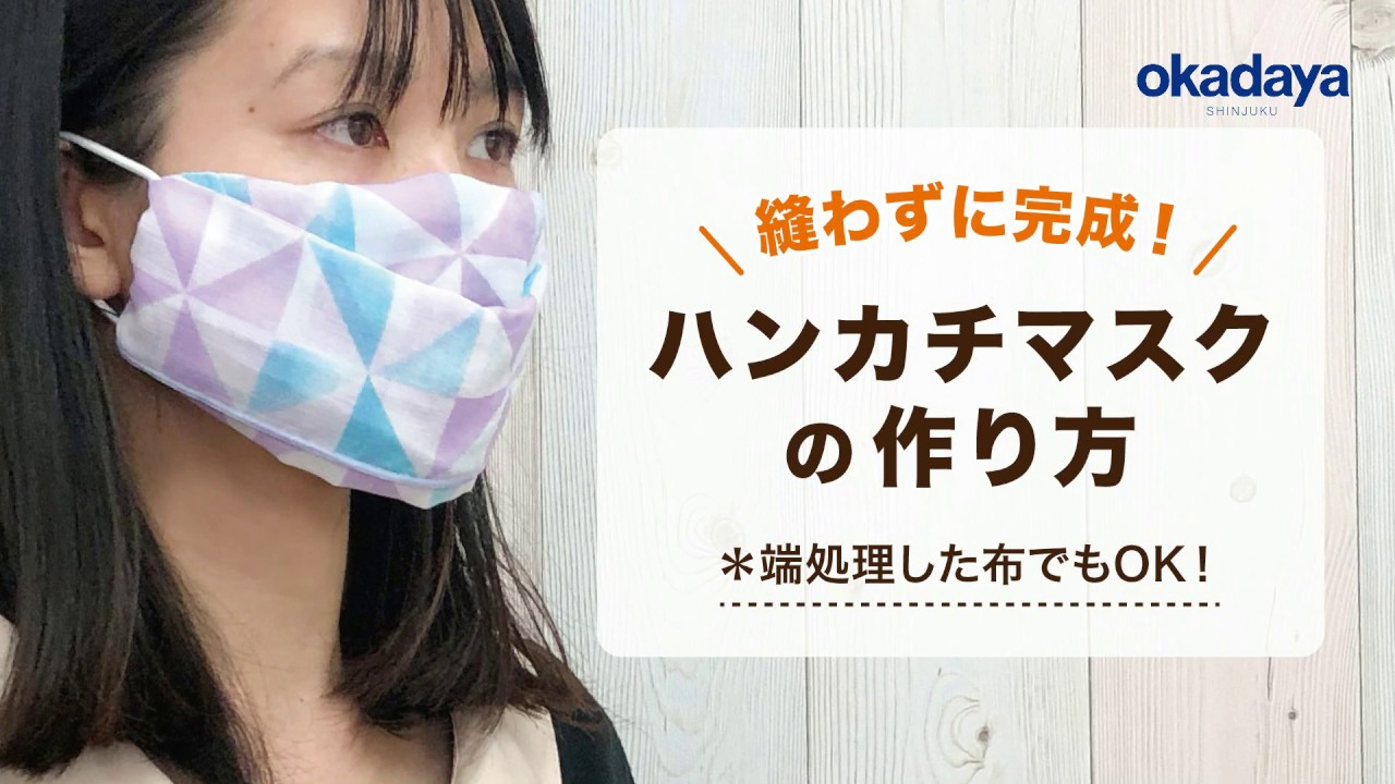 男性 用 立体 マスク 型紙