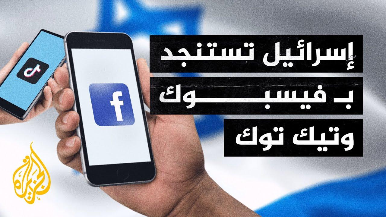 وزير الدفاع الإسرائيلي ينقل المعركة إلى فيسبوك وتيك توك  - 13:55-2021 / 5 / 16