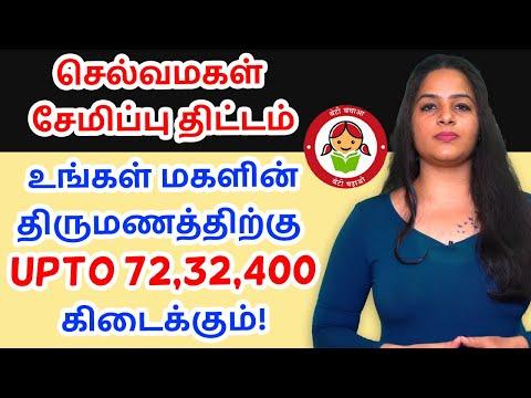 Sukanya Samriddhi Yojana in Tamil | How to Apply Sukanya Samriddhi Yojana | SSY in Tamil | Sana Ram