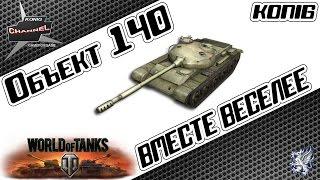 Об 140, Оверлорд, Командой тащить веселее(Заходи,регистрируйся,нагибай World of Tanks http://adset.biz/27176. http://konig.vspmax.com/ru..., 2015-10-02T19:08:52.000Z)