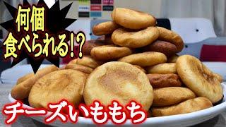 【大食い】チーズたっぷり!チーズいももちを限界何個食べられるか挑戦!!!