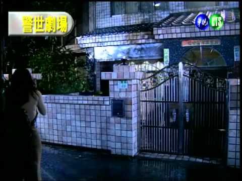 台灣靈異事件-洗冤(上)